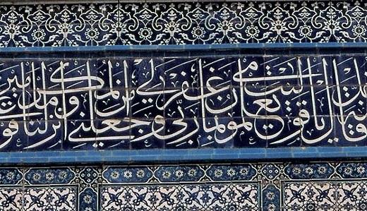 Aspects religieux des textes épigraphiques du début de l'Islam