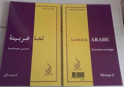 Langue arabe : exercices corrigés ( Niveau 2)