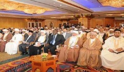 Conclusions de la conférence internationale d'Oman sur les théories du Fiqh (avril 2012)   Partie 1/2