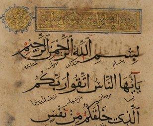 Coran: Sourate Al Nisa