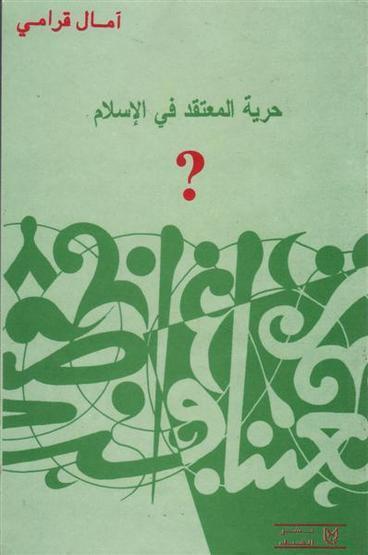 La liberté de croire en Islam, Amal Grami