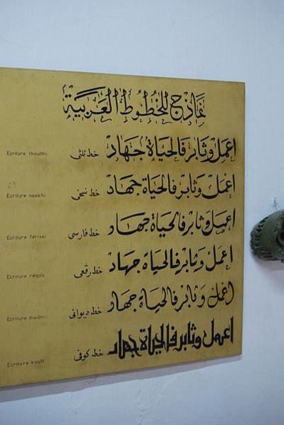 Présentation des divers styles de calligraphies arabes exposée au musée Dar Jallouli à Sfax