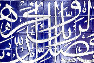 Calligraphie sur céramique bleue.