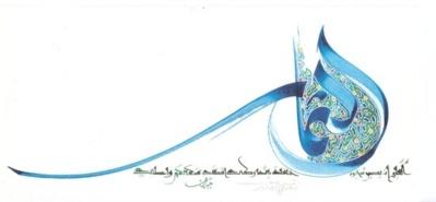"""""""Mon cœur deviendra-t-il un arbre lourdement chargé de fruits que je pourrai cueillir et leur donner ?"""" (Khalil Gibran). Calligraphie Hassan Massoudi"""