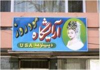 Salon de beauté, Kaboul © Julie Billaud