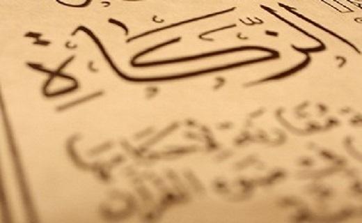 """L'institution de la Zakat : """"Noyau dur"""" du système financier en Islam. (Première partie)"""