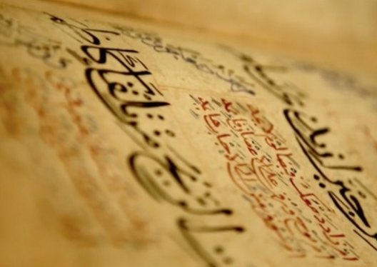 """Vidéo : """"Making waves (faire des vagues) : Egalité des genres dans les textes sacrés et la tradition islamique"""" (Documentaire)"""