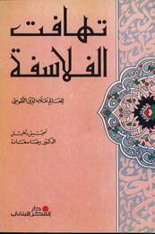 Rencontre avec T. Mahdi: nouvelle traduction de « L'incohérence des philosophes » (al-Ghazâlî, m. 505/1111)