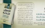 Le terreau salafiste commun du Wahhabisme et de Daesh