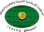 Bibliothèque numérique de l'ISESCO (Islamic Educational, Scientific and Cultural Organization)
