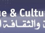 La langue et la culture arabes
