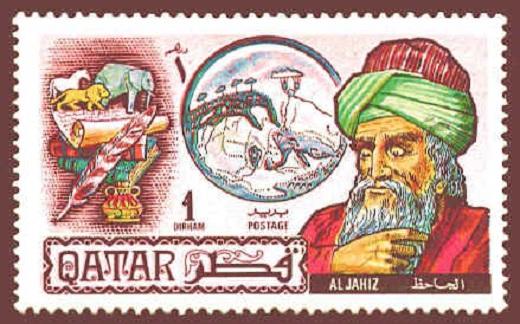 Timbre (Qatar) en hommage à al-Jâhiz
