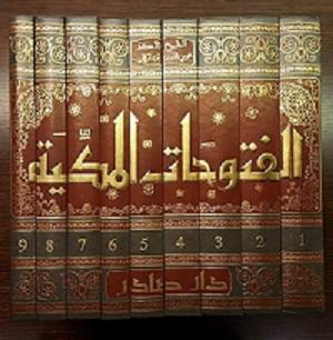 Et si la bid'a [1] était d'interdire l'imamat de la femme ?