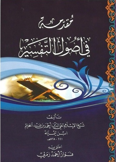 Mouqaddima fi Oussoul at-Tafsir
