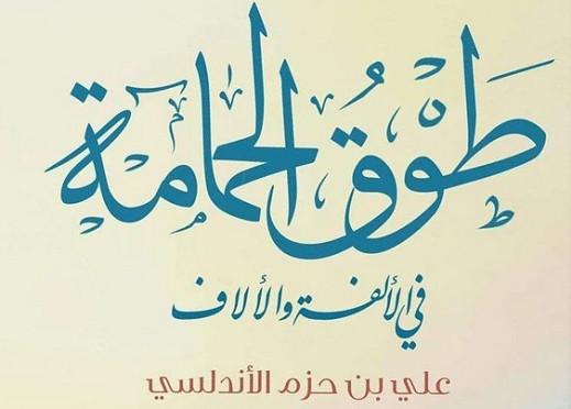 Ibn Hazm et l'amour courtois (1ere partie)