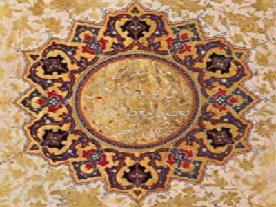 Projet universitaire : Qurʾān Seminar (University of Notre Dame)