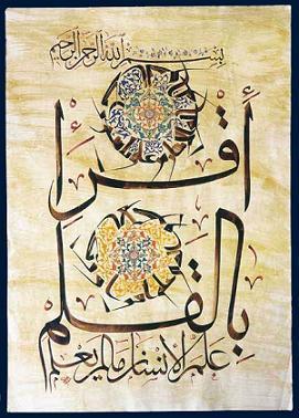 Calligraphie Ghani Alani : sourate coranique XCVI.