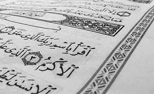 Le concept de la Charia en islam