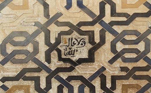Quel humanisme pour l'islam ? (Seconde partie). Les qualités fondamentales de l'être humain.