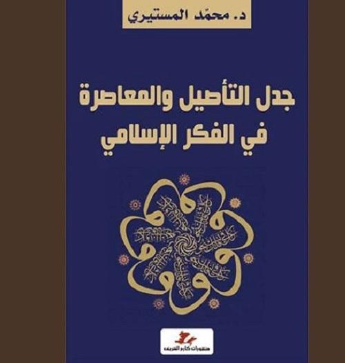 La modernité au cœur de la théologie musulmane