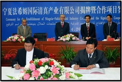 Signature d'une entente de coopération lors de l'Exposition Arabo-Chinoise, Yinchuan (Ningxia). Wen Wei Po newspaper
