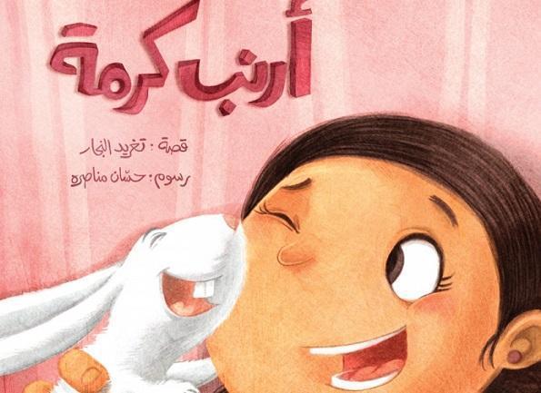 Dans le livre de Najjar intitulé Le lapin de Karma, chacune des pages montre le lapin se cachant à un endroit différent. Le jeune lecteur est encouragé à participer à la recherche.