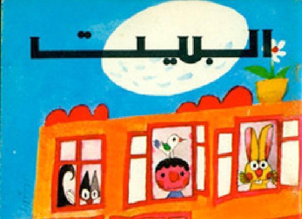 Le livre de Tamer, Al Bayt, enseigne que tout le monde (la poule avec le poulailler, le lapin avec le terrier et le poisson avec la rivière) a une maison.