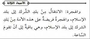 Extrait de l'ouvrage al-oussoul al-thalâtha republié récemment par Daesh, et traduit de l'arabe par l'auteure.