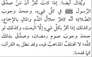 Extrait de l'ouvrage Kashf al-shubuhât, republié donc récemment par Daesh, et traduit de l'arabe par l'auteure.