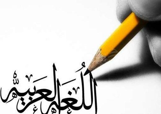 Pourquoi l'arabe est-il si difficile à apprendre?