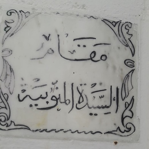 Mausolée de 'Âisha al-Mannûbiyya