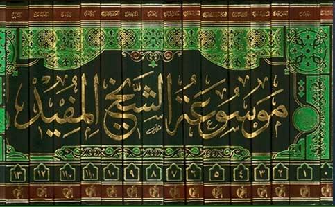 la naissance du concept de la représentation de l'imam caché dans le chiisme duodécimain