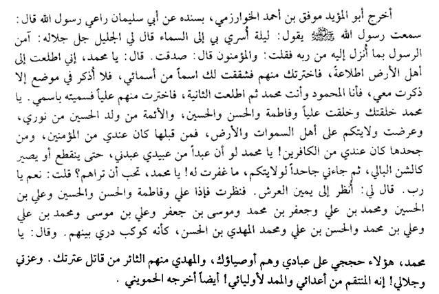 Duodécimanisme dans le corpus sunnite du ḥadīt