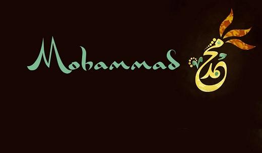 Mahomet, le dernier prophète (571 ap. J.-C - 632 ap. J.-C)