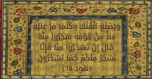 Coran (11, 38)