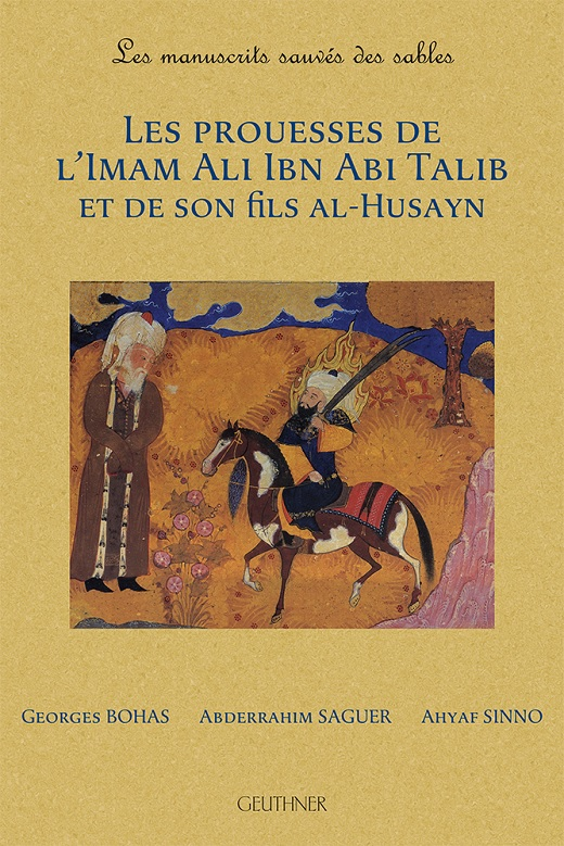 Les prouesses de l'Imam Ali Ibn Abi Talib et de son fils al-Husayn