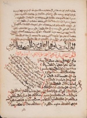 Commentaire d'Averroès (Ibn Rochd, 1126-1298) (Mossoul, couvent dominicain Notre-Dame de l'Heure)