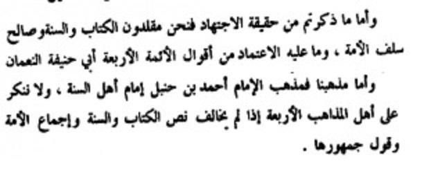 Extrait des pages 96 et 107 et traduites de l'arabe par l'auteure