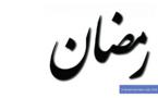 Ramadan (Orient XXI)