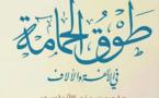 Ibn Hazm et l'amour courtois (2eme partie)
