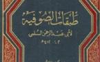 """""""L'héritage de Abū ʿAbd al-Raḥmān al-Sulamī À l'occasion du millénaire de sa mort"""